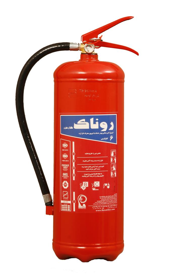 كپسول آتش نشاني 6 كيلوگرمي روناك و سپهر