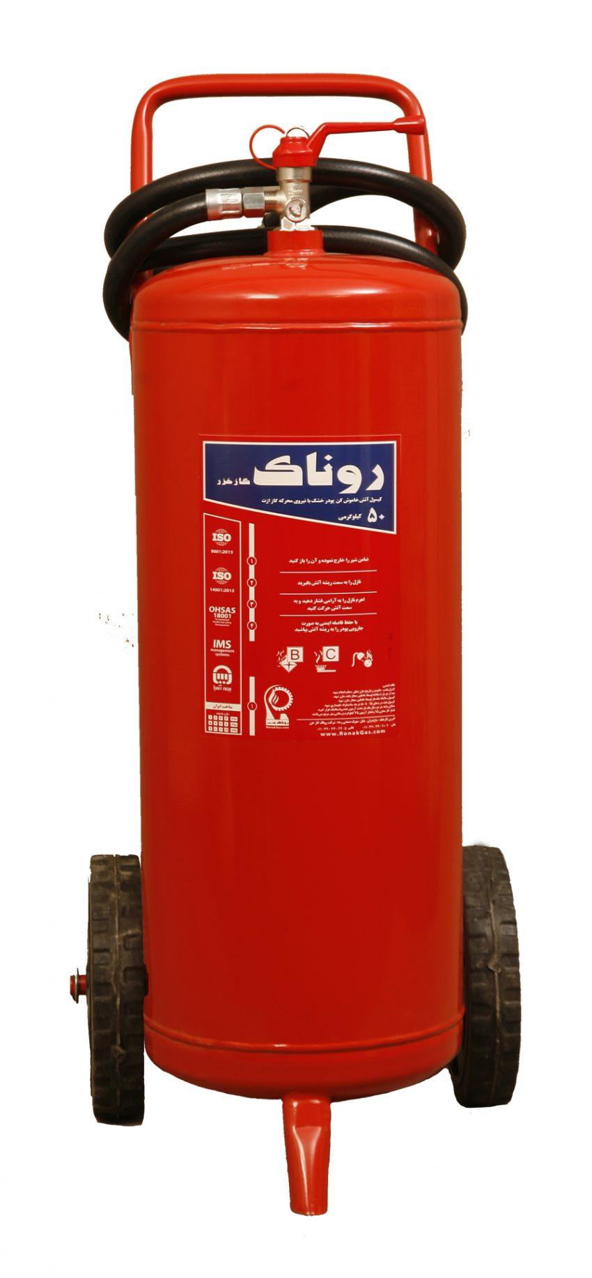 كپسول آتش نشاني 50 كيلوگرمي روناک و سپهر
